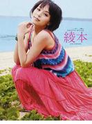 綾本 AYA HIRANO PHOTO BOOK