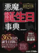 悪魔の誕生日事典 2013年版