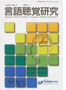 言語聴覚研究 Vol.9No.3(2012)