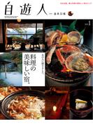 自遊人2013年1月号別冊 温泉図鑑(自遊人)