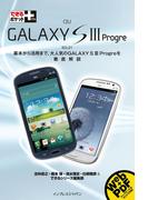 できるポケット+ au GALAXY S III Progre(できるポケット+)