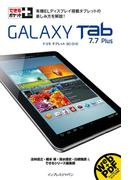 できるポケット+ GALAXY Tab 7.7 Plus(できるポケット+)