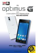 できるポケット+ au Optimus G(できるポケット+)