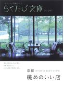京都 眺めのいい店(らくたび文庫)