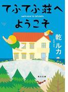 てふてふ荘へようこそ(角川文庫)