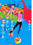 さらば、やさしいゆうづる Good-by,My Sweet Crane and Three Short Stories(1)