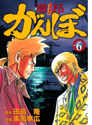 激昂がんぼ(6)