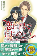 Xmas Romance 恋は裸ではじめよう(らぶドロップス)