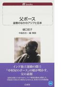 父ボース 追憶のなかのアジアと日本 (白水Uブックス 歴史)(白水Uブックス)
