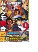 ムダヅモ無き改革 9巻 特装版