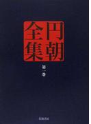 円朝全集 第1巻