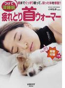 疲れとり首ウォーマー つけて深睡眠 (レタスクラブMOOK)(レタスクラブMOOK)