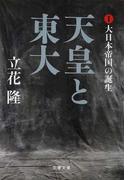 天皇と東大 1 大日本帝国の誕生 (文春文庫)(文春文庫)
