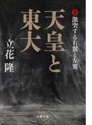 天皇と東大 2 激突する右翼と左翼 (文春文庫)(文春文庫)