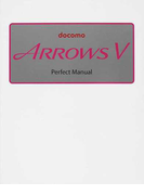 docomo ARROWS V Perfect Manual