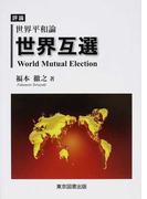 世界互選 世界平和論 評論