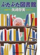ぶたぶた図書館 (光文社文庫)(光文社文庫)