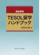 徹底解説TESOL留学ハンドブック