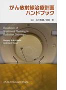 がん放射線治療計画ハンドブック