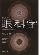 TEXT眼科学 改訂3版