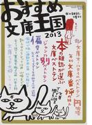 おすすめ文庫王国 2013