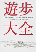 遊歩大全 (ヤマケイ文庫)(ヤマケイ文庫)
