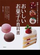 おいしいお菓子の教科書 定番レシピをしっかり決める!