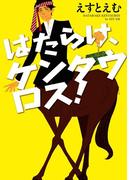 はたらけ、ケンタウロス!(クロフネコミックス)