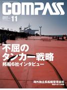 海事総合誌COMPASS2012年11月号