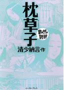 枕草子 ─まんがで読破─(まんがで読破)