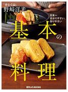 【期間限定価格】「分とく山」 野崎洋光 基本の料理(レタスクラブMOOK)