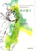 雲の果て おいしいコーヒーのいれ方 Second Season 5(集英社文庫)
