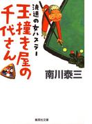 浪速の女ハスラー 玉撞き屋の千代さん(集英社文庫)