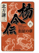 楊令伝 六 徂征の章(集英社文庫)