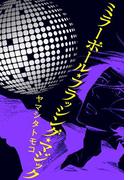 ミラーボール・フラッシング・マジック(フィールコミックス)