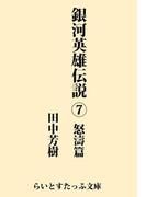 銀河英雄伝説7 怒濤篇(らいとすたっふ文庫)