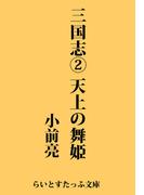 三国志2 天上の舞姫(らいとすたっふ文庫)