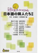 日本語の隣人たち 2 (ニューエクスプレス・スペシャル)