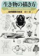 生き物の描き方 (自然観察の技法)