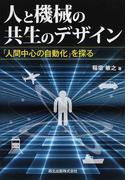 人と機械の共生のデザイン 「人間中心の自動化」を探る