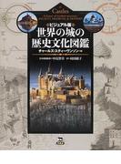 世界の城の歴史文化図鑑 ビジュアル版