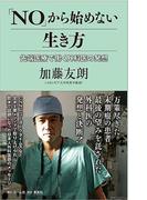 「NO」から始めない生き方 先端医療で働く外科医の発想