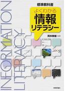 よくわかる情報リテラシー 標準教科書