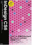 速習デザインInDesign CS6 レッスン&レッツトライ形式で基本が身につく