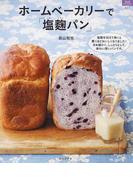 ホームベーカリーで「塩麴パン」 (マイライフシリーズ特集版)