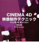 CINEMA 4D映像制作テクニック テレビ系CGをつくろう!