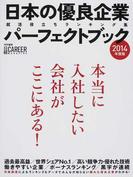 日本の優良企業パーフェクトブック 就活役立ちランキング集 2014年度版