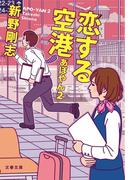 恋する空港 (文春文庫 あぽやん)(文春文庫)