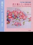 花と暮らし-四季折々 ちぎり絵=和紙の絵画