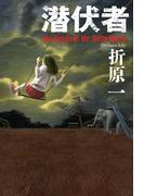 潜伏者 The Hands of Mr.Hotta Morio